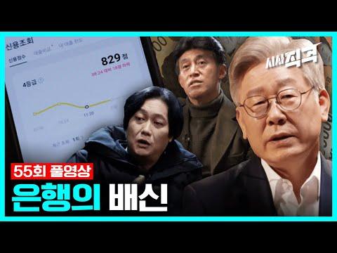[풀영상] 은행의 배신 (홍기빈/이재명/최배근) | 12/11 시사직격 55회