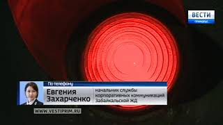 ЧП на рельсах в Амурской области перетряхнуло расписание приморских поездов(, 2018-10-10T00:33:29.000Z)