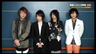 ニコニコ生放送のヴィジュアル系番組、「ニコびじゅ」 11/24 特別にシド...