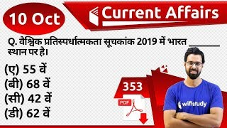 5:00 AM - Current Affairs Questions 10 Oct 2019 | UPSC, SSC, RBI, SBI, IBPS, Railway, NVS, Police