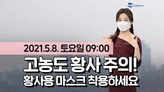 [웨더뉴스] 오늘의 미세먼지 예보 (5월 8일 9시 기…