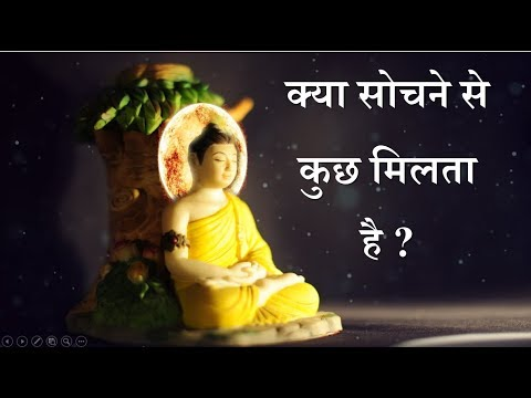 how to change thinking - सोच कैसे बदलें ?-Gautama Buddha inspirational story- uvall mystery