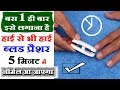 Lower High Blood Pressure in 5 Minutes-Remedy for High  B.P For Instant Relief (Hindi )-Sachin Goyal