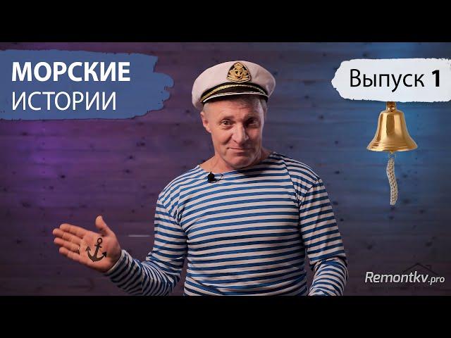 Морские истории. Выпуск 1
