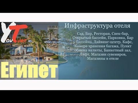Туры в Hilton Sharm Waterfalls Resort 5*, Шарм-Эль-Шейх, Египет