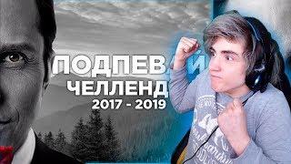 ПОДПЕВАЙ ЧЕЛЛЕНДЖ / ЛУЧШИЕ ПЕСНИ 2017 - 2019 ГОДА / ПОПРОБУЙ ПОДПЕВАТЬ ЧЕЛЛЕНДЖ
