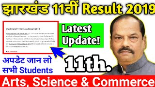 Jac 11th Result 2019 Date Latest Update ! For Science, Arts & Commerce Students | #jac11thresult2019