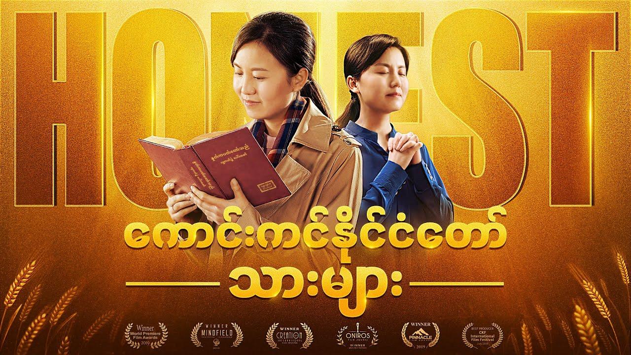 2021 Myanmar Movie Trailer - ကောင်းကင်နိုင်ငံတော်သားများ   Only the Honest Can Enter God's Kingdom