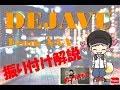 DEJAVU / AAA  サビ 振り付け解説  with AQU3RA  Adance cover