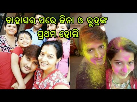 Jina Samal and Rudra holi celebration for first time after marriage
