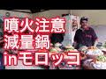 【屋台】モロッコのヘルシー料理と言えば?タジン鍋!【食べ歩き】tajine