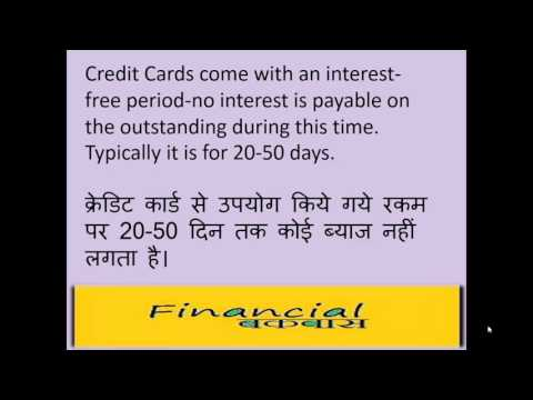 Credit Card For First Time Users In Hindi