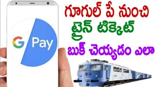 how to book train tickets in google pay telugu,how to book train tickets online in telugu