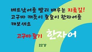 [고구마줄기 한자어]  22강