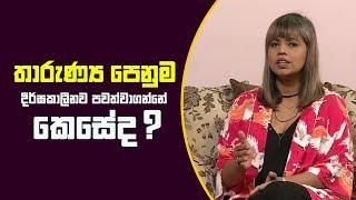 PIYUM VILA - තාරුණ්ය පෙනුම දීර්ගකාලීනව පවත්වාගන්නේ කෙසේද? | 29 - 10 - 2018 | SIYATHA TV Thumbnail