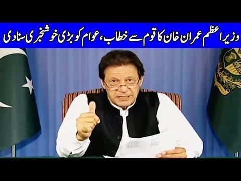 PM Imran Khan address to Nation after Saudi Deal | 24 October 2018 | Dunya News
