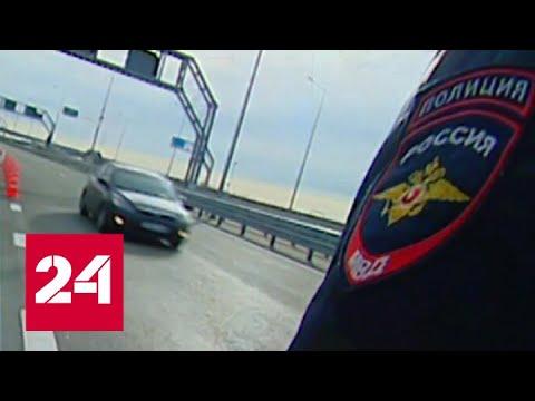 Крымский мост: появилось видео проезда иномарки на рекордной скорости - Россия 24