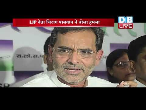 NDA में कब थमेगा संग्राम ? | कुशवाहा ने पीएम से मिलने का मांगा वक्त | Bihar Latest News
