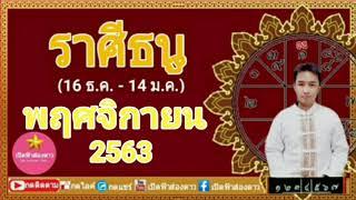 ราศีธนู-พฤศจิกายน-2563