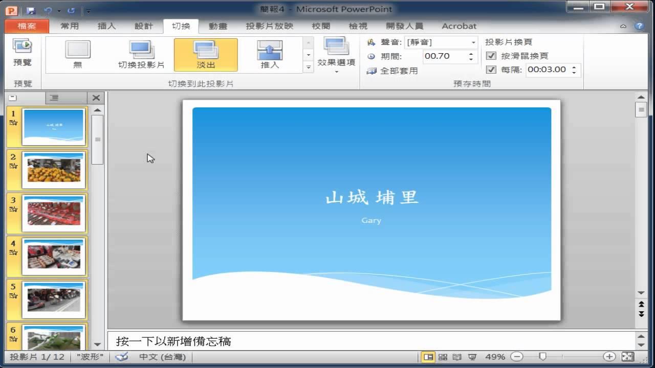使用 Powerpoint 2010 製作相簿影片