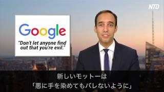 【チャイナ・アンセンサード】Googleの新しいモットーは「悪に手を染めてもバレないように」China Uncensored?! thumbnail