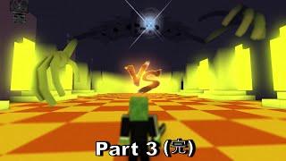 몬스터 스쿨 샌즈 VS 몬스터 스쿨 Part 3(完) …