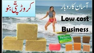 How To Make Laundry Detergent Powder Soaps In Hindi And Urdu
