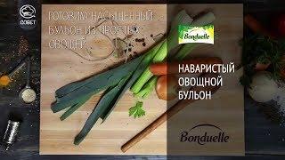Наваристый овощной бульон - Рецепты супов от Bonduelle