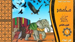 السيرة النبوية للأطفال الجزء الثاني من الكتاب الأول