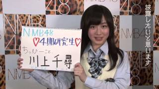 AKB48グループ研究生 自己紹介映像 【NMB48 川上千尋】/NMB48[公式]