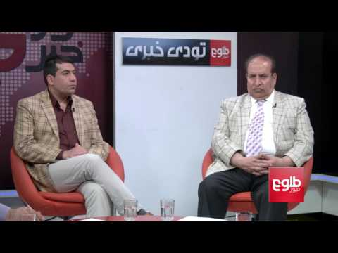 TAWDE KHABARE: Afghanistan's Decision On Moscow Meeting Discussed