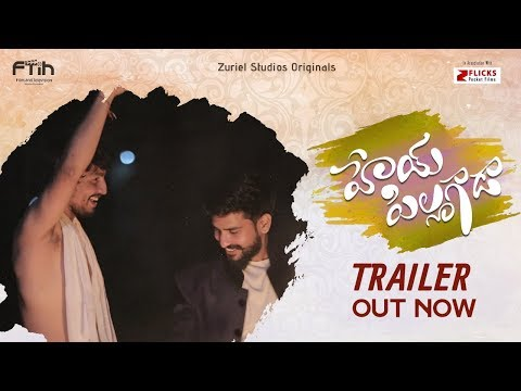 Hey Pillagada Official Trailer || Latest Telugu Short Film 2018 || Z Flicks