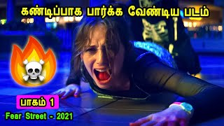 கண்டிப்பாக பார்க்க வேண்டிய படம் பாகம் 1 - Tamil Dubbed Reviews & Stories of movies