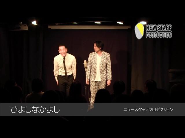 【LIVE NSP】ひよしなかよし(2019年12月公演)