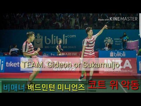 World badminton 1st amazing player Gideon or Sukamuljo!!! [MD] 코트위악동, 비매너플레이의 논란에도 실력은 인정! 수카물조.기데온