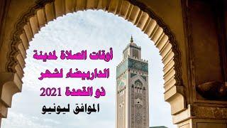 مواقيت الصلاة لمدينة الدار لبيضاء لشهر ذو القعدة 1424 الموافق لشهر يونيو 2021 prière à casablanca screenshot 3