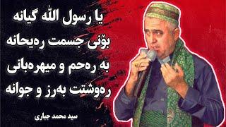 سید محمد جباری - یا رسول الله گیانە بۆنی جسمت رەیحانە بە رەحم و میهرەبانی رەوشتت بەرز و جوانە