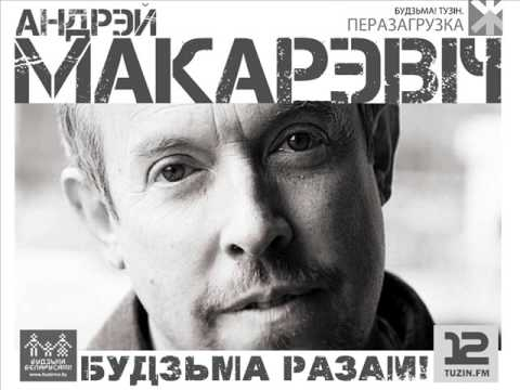 Андрэй Макарэвiч - Сьнег