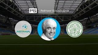 Прогноз Евгения Ловчева: «Астана» — «Селтик»