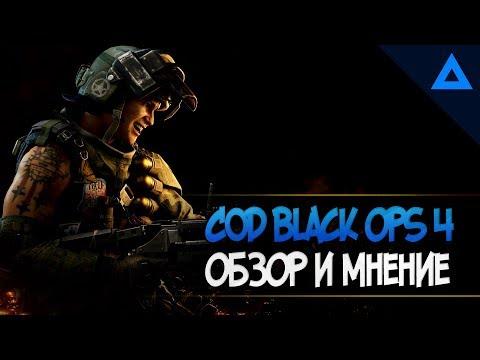 Call of Duty Black Ops 4 | Хороший рояль от офигевшего издателя thumbnail