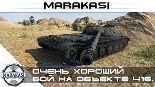 Очень хороший бой на объекте 416. World of Tanks