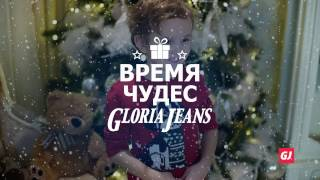 A time of wonders with Gloria Jeans!