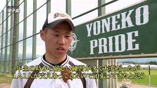 NCV「めざせ!甲子園!!」米沢工業高校(2017年)