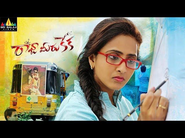 Raja Meeru Keka Latest Trailer | Telugu Trailers 2017 | Lasya, Noel, Hemanth | Sri Balaji Video