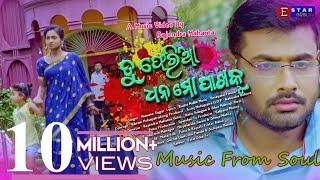 Download Tu Feria Dhana | Official Music Video | Human Sagar Odia New Sad Song 2019  | Estarodiatv Mp3 and Videos