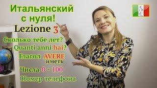 Итальянский с нуля. Lezione 3: Глагол AVERE (иметь).Числа от 0 до 100.