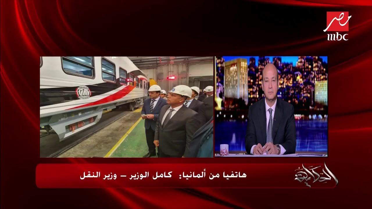 #الحكاية | كامل الوزير: السكك الحديدية المصرية تعمل بـ40% فقط من طاقتها