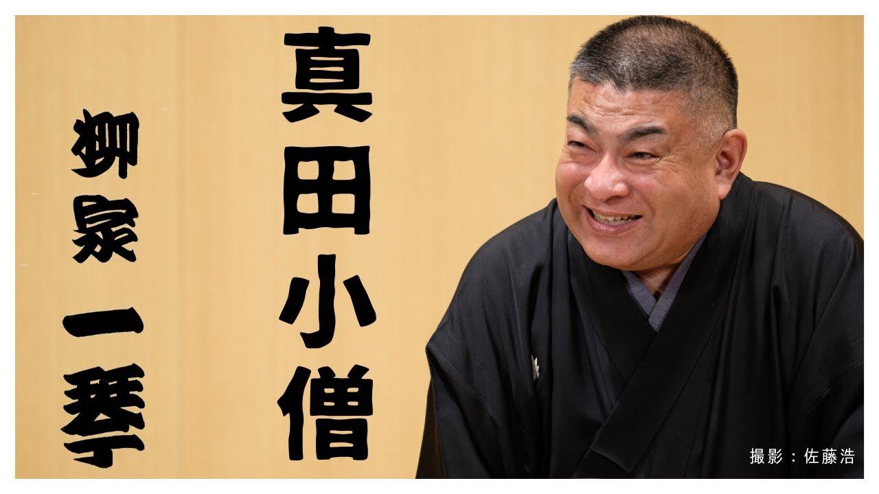 落語『真田小僧』 柳家一琴 - YouTube