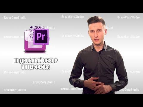 Подробный разбор интерфейса Premiere Pro CC 2017. Premier Pro для новичков и продвинутых