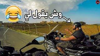 اخر التحديثات بخصوص رحلتي بالدباب الى اوروبا .. راح تتأخر الرحلة !!